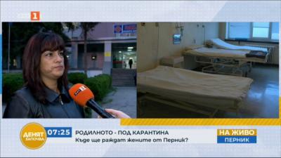 Родилките от Перник ще бъдат транспортирани в Първа АГ болница Света София