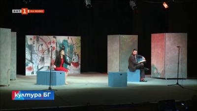 Драматичният театър в Търговище открива сезона с премиера