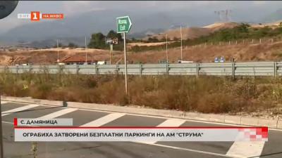 Ограбиха затворени безплатни паркинги на АМ Струма