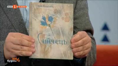 Ран Босилек - писателят с душата на дете