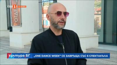 """""""One dance week"""" се завръща с 6 спектакъла"""