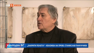 Закрити полета - изложба на проф. Станислав Памукчиев