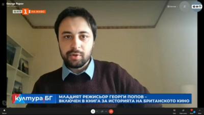 Георги Попов - българският режисьор включен в книга за история на британското кино