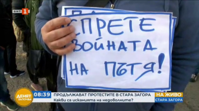 Жители на Стара Загора на протест след катастрофата с три блъснати момичета