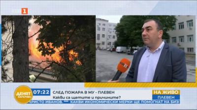 След пожара в МУ - Плевен - какви са щетите и причините