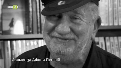 Спомен за Джони Пенков