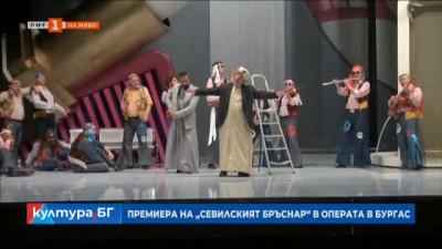 Премиера на операта Севилският бръснар в Бургас