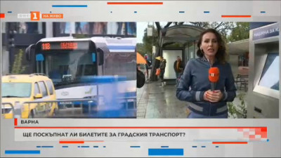 Ще поскъпнат ли билетите за градския транспорт във Варна