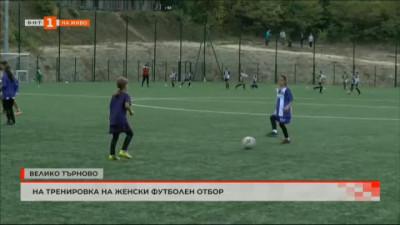 На тренировка на женски футболен отбор във Велико Търново