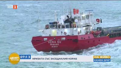 """17-ти ден продължава кризата със заседналия кораб """"Вера Су"""""""