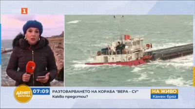 Кризата с бедстващия товарен кораб край Камен бряг продължава повече от 20 дни