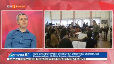 Нов симфоничен оркестър открива 30-я си сезон на 11 октомври от 19:30 ч. в зала България