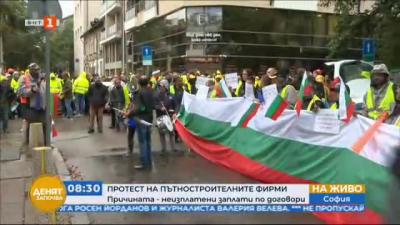 Започна третият национален протест на пътностроителния бранш