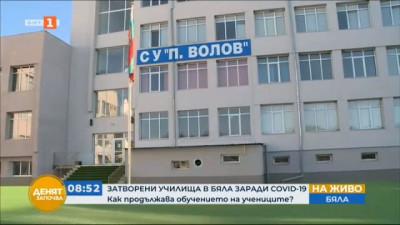 Затворени училища в Бяла, Русенско