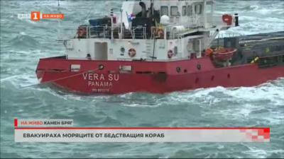 Евакуираха моряците от Вера Су