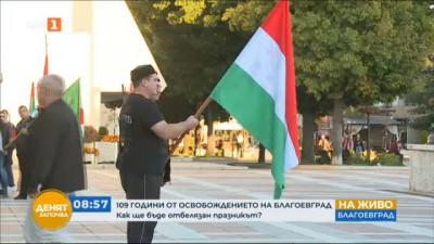 Благоевград отбелязва 109 години от освобождението си