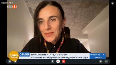 """""""Да се чуем"""" - инициатива на на фондация """"Елизабет Костова"""", насочена към възрастните хора"""