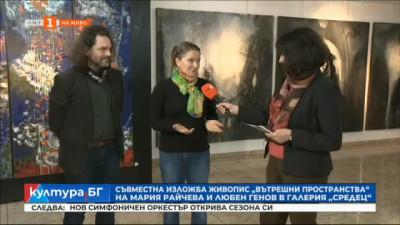 """Съвсместна изложба """"Вътрешни пространства"""" на художниците Мария Райчева и Любен Генов"""