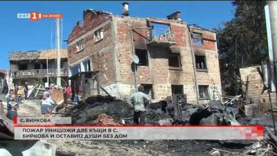Пожар в с. Биркова остави без дом 12 души