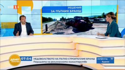 Арх. Иван Шишков, МРРБ: Пътностроителни фирми са получили почти 1,5 млрд. лева аванси