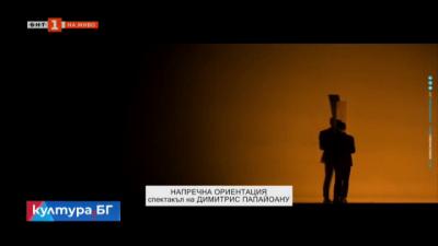Димитрис Папайоану на ONE DANCE WEEK