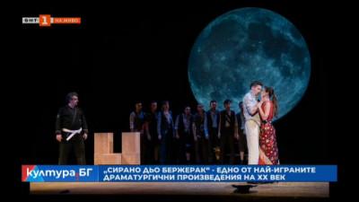 Премиера на Сирано дьо Бержерак в театър Българска армия