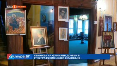 Изложба на фамилия Дочеви в Етнографския музей в Пловдив