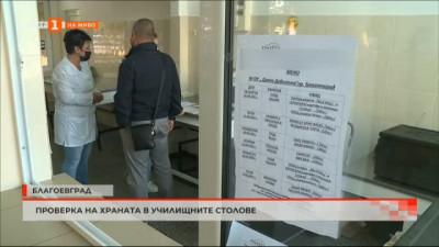 Проверки на храната в училищните столове в Благоевград