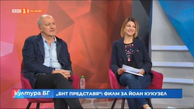 """БНТ представя"": Филм за Йоан Кукузел"