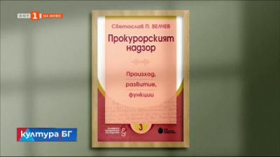 Книгата Прокурорският надзор: произход, развитие, функции на Светослав П. Велчев
