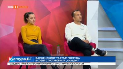 Варненският театър гостува в София с постановката Амадеус