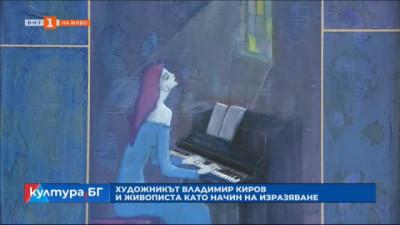 Художникът Владимир Киров и живописта като начин на изразяване