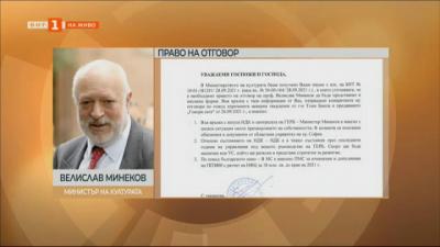 Право на отговор: служебният министър на културата проф. Велислав Минеков