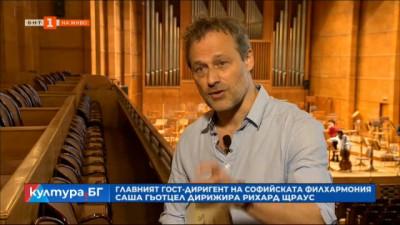 Главният гост- диригент на Софийската филхармония Саша Гьотцел дирижира Рихард Щраус