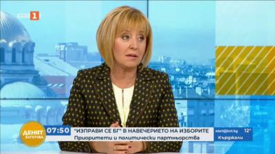 Манолова: Нашето присъствие ще бъде гаранция, че ГЕРБ и ДПС няма да се върнат във властта