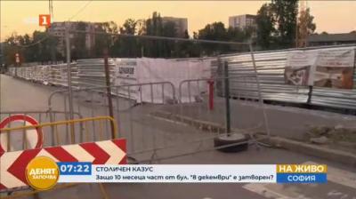 """От 10 месеца част от  булевард """"8-ми декември"""" в столицата продължава да е затворен"""