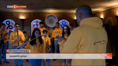 Нашите деца: Среща с талантливи млади музиканти от духовия оркестър във Велико Търново