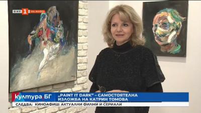 """""""Paint it dark"""" - самостоятелна изложба на художничката Катрин Томова"""