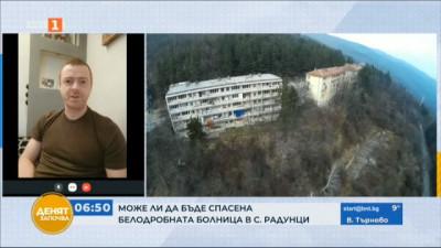 Може ли да бъде спасена белодробната болница в село Радунци?