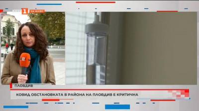 Ковид обстановката в района на Пловдив е критична