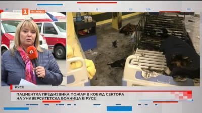 Пожар в Ковид отделението в Университетската болница в Русе