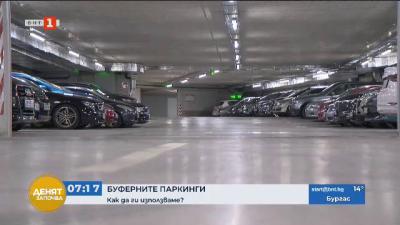 Как да използваме буферните паркинги