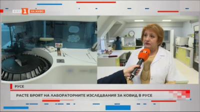 Расте броят на лабораторните изследвания за Ковид в Русе