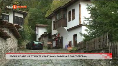 Възраждане на старите квартали: разходка в квартал Вароша в Благоевград