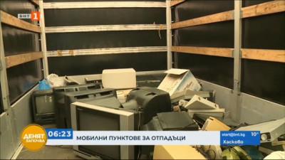 Мобилни пунктове за вредни отпадъци в Благоевград