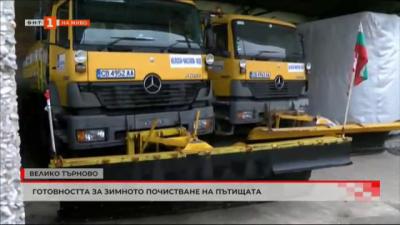 Готовност за зимното почистване на пътищата във Велико Търново и областта