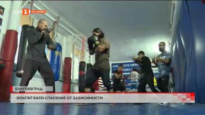 Боксът като спасение от зависимости