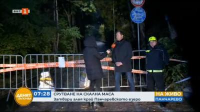 Срутване на скална маса на алеята до Панчаревското езеро