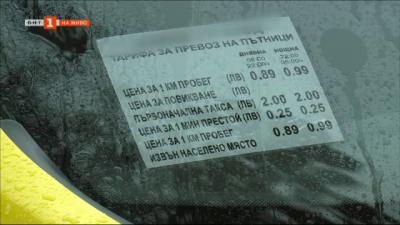 Таксиметровите фирми в Русе искат увеличение на тарифите