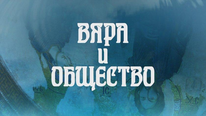 Вяра и общество с Горан Благоев